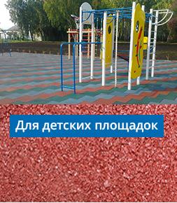 Резиновое покрытие для детской площадки в Барнауле